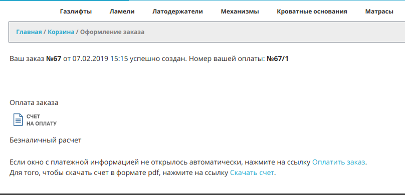 screenshot-new.promtkm.ru-2019.02.07-16-22-20.png